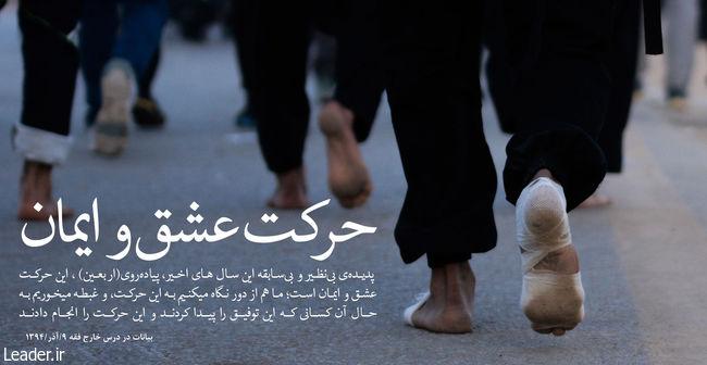 پیاده روی اربعین، بلاشک جزو شعائرالله است