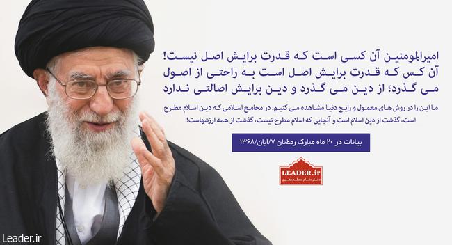 امیرالمومنین آن کسی است که قدرت برایش اصل نیست! آن کس که قدرت برایش اصل است به راحتی از اصول می گذرد؛ از دین می گذرد و دین برایش اصالتی ندارد