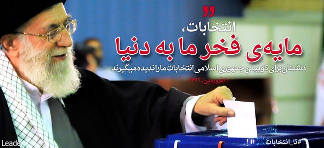 انتخابات، مایه ی فخر جمهوری اسلامی به دنیا