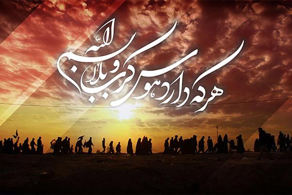 هر که دارد هوس کرب و بلا، بسم الله